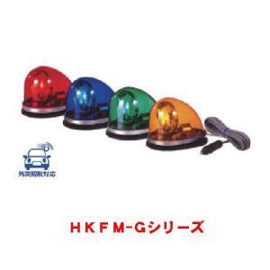 回転灯 パトライト パトランプ DC24V HKFM-102G 工事現場 工事 工事灯 保安灯 小型 ライト 夜間 工事用照明 工事用品|hometokufuretama