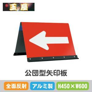 公団型方向指示板450タイプアルミ 方向指示板 交通安全 矢印板 工事現場 工事 工事用 工事用看板 工事看板 看板 立て看板 矢印看板 矢印 標識|hometokufuretama