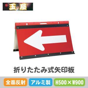 方向指示板折りたたみ式900タイプアルミ 矢印板 矢印 工事現場 工事看板 工事用看板 看板 方向指示板 工事 立て看板 矢印看板 標識|hometokufuretama