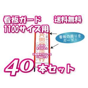 看板君1100×1400用 看板ガード 40本セット 立て看板 標識 看板 工事用看板 工事看板 スタンド スタンド看板 工事用|hometokufuretama