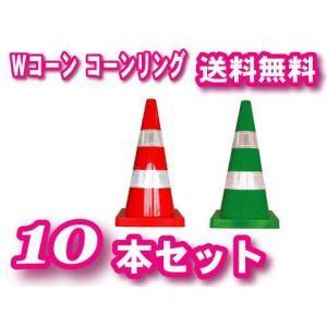Wコーン コーンリング付10本セット カラーコーン サイズ 三角コーン コーン パイロン セット ラバーコーン|hometokufuretama
