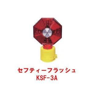 セフティーフラッシュ 3V電池 赤点滅 工事現場 工事 工事灯 赤色灯 点滅 合図灯 点滅灯 保安灯 ライト 赤 工事用照明 工事用品|hometokufuretama