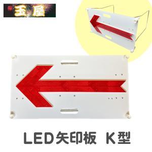矢印看板 LED矢印板 赤点滅流動 LEDフラッシャーパネル K型 方向指示板 工事用看板 工事看板 看板 矢印板 矢印 LEDライト ライト 点滅灯 工事 工事現場|hometokufuretama