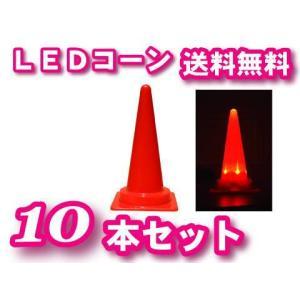 LEDコーン 赤10本セット カラーコーン 立ち入り禁止 駐車場 サイズ 三角コーン ポール 工事現場 コーン パイロン 工事 工事用品 LED 赤|hometokufuretama