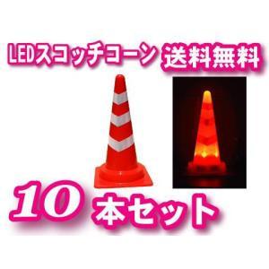 LEDスコッチコーン 赤10本セット カラーコーン サイズ 三角コーン 工事現場 コーン パイロン 工事用 LED セット 反射 赤 工事|hometokufuretama