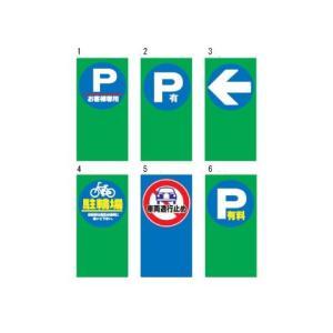 マルチポップサイン【パネル】 標識 看板 サイン 駐車禁止 駐輪禁止 工事用品 安全用品 保安用品 道路用品 交通安全 工事用看板 駐車場 工事看板 工事現場|hometokufuretama