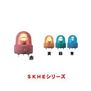 パトライト SKHE LED 回転灯 DC12V 黄 工事現場 工事 工事灯 工事用 保安灯 照明 パトランプ ライト 工事用照明 黄色 工事用品|hometokufuretama