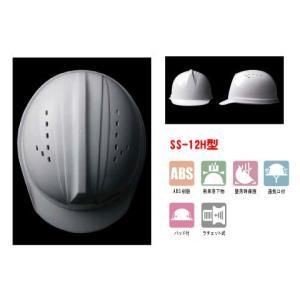 SS-12H型ヘルメット 工事用ヘルメット ヘルメット 防災 工事現場 防災ヘルメット 安全ヘルメット 作業用ヘルメット 作業用 工事 工事 工事用 hometokufuretama
