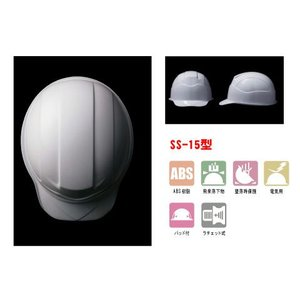 SS-15型ヘルメット ヘルメット 工事 工事用ヘルメット 防災 防災ヘルメット 安全ヘルメット 工事現場 作業用ヘルメット 作業用 工事用 hometokufuretama