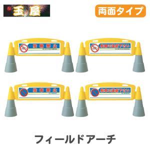フィールドアーチ 駐輪禁止 両面 バリケード スタンド看板 スタンド 看板 アーチフィールド 自転車 バイク 軽量 立て看板|hometokufuretama