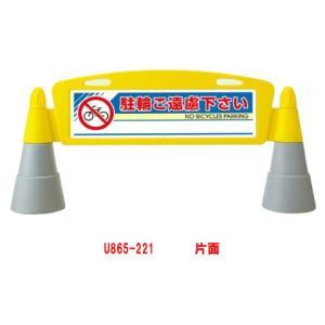 フィールドアーチ 駐輪御遠慮下さい 片面 駐輪禁止 バリケード スタンド看板 看板 アーチフィールド 自転車 バイク 軽量 立て看板 スタンド|hometokufuretama