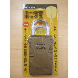 ダイケン キー保管ボックス DK-N200 鍵・小物・カードキー保管 4桁ダイヤル型<格安送料対象>...