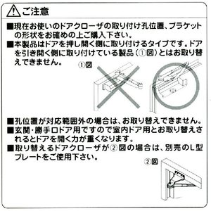 <格安送料対象品> S-202P 取替用ドアク...の詳細画像4