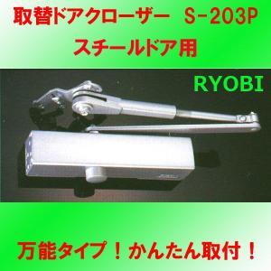 取替用ドアクローザー リョービ ドアマン S-203P【送料550円〜】