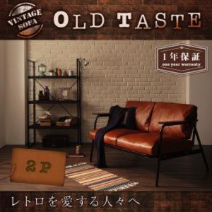ヴィンテージデザインソファ OLD TASTE オールドテイスト 2P (2人掛け)|homeworkslimited