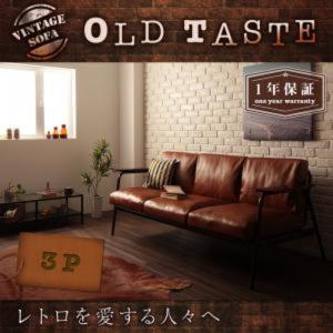ヴィンテージデザインソファ OLD TASTE オールドテイスト 3P (3人掛け)|homeworkslimited