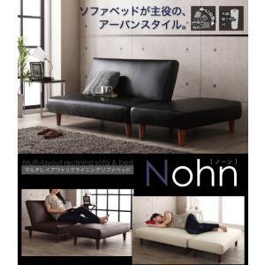 マルチレイアウトリクライニングソファベッド Nohn ノーン 2P(2人掛け)|homeworkslimited