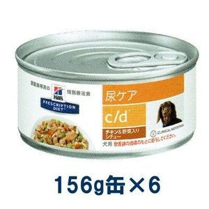 ヒルズ 犬用 尿ケア 【c/d】マルチケア チキン&野菜入りシチュー 156g缶×6 homeyayafutenn