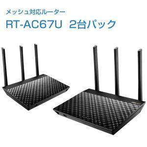 ASUS デュアルバンド メッシュ WiFi 無線LAN ルーター RT-AC67U 2台 11ac AC1900 1300+600Mbps 最大18 homeyayafutenn
