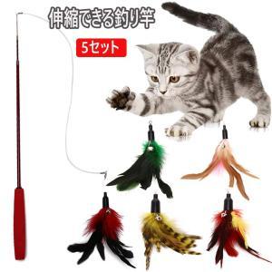 Freedom 猫じゃらし 羽 猫のお好みじゃらし じゃれ猫 猫 おもちゃ 猫釣り竿じゃらし 伸縮可能 猫のおもちゃセット ふわふわ 丈夫 鈴付き 猫 homeyayafutenn