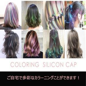 SHKI 毛染めキャップ 髪染め用ヘアキャップ シリコン製 ヘアカラーヘアキャップ 自宅でヘアカラーを楽しんで美容サロン仕様 棒とブラシ付き|homeyayafutenn