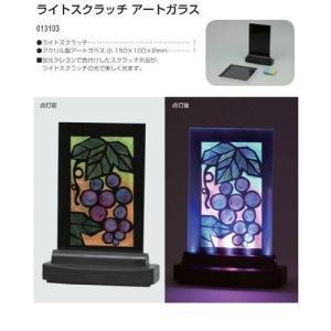 ライトスクラッチアートガラス homeyayafutenn