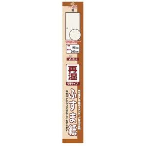 菊池襖紙工場 再湿鳥の子襖紙 紬 95cmx203cm FT657 襖 ふすま 壁紙 張替え FT-657 homeyayafutenn