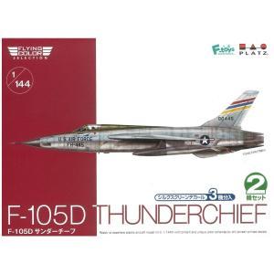 プラッツ 1/144 フライングカラー・セレクション F-105D サンダーチーフ 2機セット プラモデル FC-8|homeyayafutenn