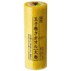 ジオデザイン タオル 玉子巻きタオル 太巻 TTF-01|homeyayafutenn