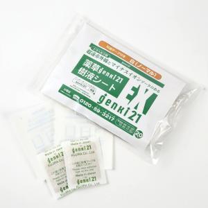 1セット(袋)20枚入(粘着テープ付) 粘着シート,貼り方説明付き 内容成分:木酢エキス、竹酢エキス...