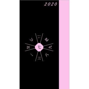 2020年遁甲盤入り手帳 homeyayafutenn