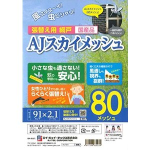 網戸 張り替え 91cm×2.1m (5枚入) 目の細かい80メッシュ(0.25mm目) AJスカイメッシュ homeyayafutenn