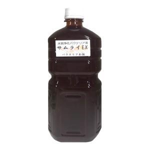 【バクテリア本舗】 高濃度バクテリア液サムライEX (メダカ 錦鯉 金魚 熱帯魚 グッピー シュリンプ 海水魚 両生類用)|homeyayafutenn