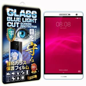 【RISE】【ブルーライトカットガラス】Huawei Mediapad T2 7.0 Pro/Mediapad T2 7.0 Pro LTE 強化ガラ|homeyayafutenn
