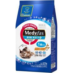 メディファス 室内猫 毛玉ケアプラス 1歳から チキン&フィッシュ味 470g(235gx2)|homeyayafutenn