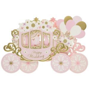 学研ステイフル メッセージカード 結婚祝いカード ポップアップ 馬車 E48044 homeyayafutenn