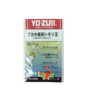 ヨーヅリ(YO-ZURI) 雑品・小物: フカセ専用シモリ玉