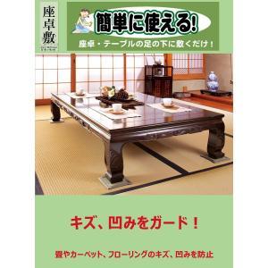萩原 座卓敷(4枚1組) 16×16cm