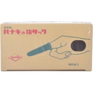 ハナキの指サック 家庭用 サイズ5 細長 20本入 homeyayafutenn