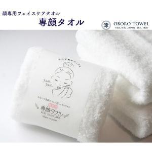 専顔タオル(おぼろタオル)|homeyroomstyle