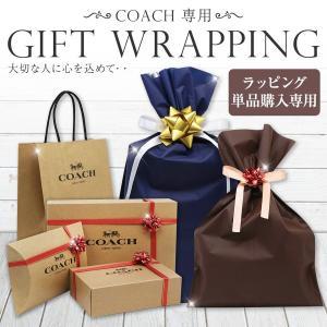 【単品購入用】コーチ用ラッピング 誕生日 プレゼントなどに プレゼント