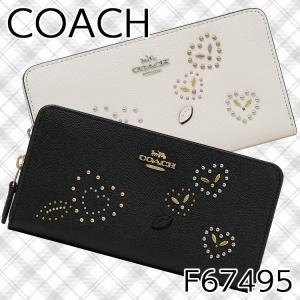 【ポイント5倍】コーチ 長財布 レディース COACH F67495 ハート アウトレット|hommage