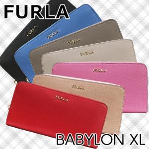 55a69a1d97de フルラ バビロン 長財布 レディース FURLA PR82 B30 BABYLON 正規品