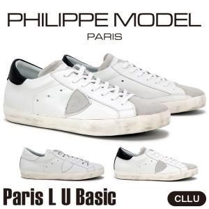 【キャッシュレス5%還元】フィリップモデル スニーカー メンズ  PHILIPPE MODEL PARIS L U BASIC 正規品 クリスマス プレゼント ギフト hommage