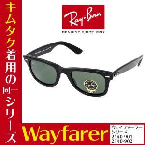 レイバン サングラス Rayban Wayfarer ウェイファーラー 2140 901 正規品|hommage