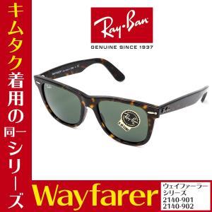 レイバン サングラス Rayban Wayfarer ウェイファーラー 2140 902 べっ甲 正規品|hommage