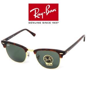レイバン サングラス Rayban Clubmaster クラブマスター 3016 366 べっ甲 ゴールド 正規品|hommage