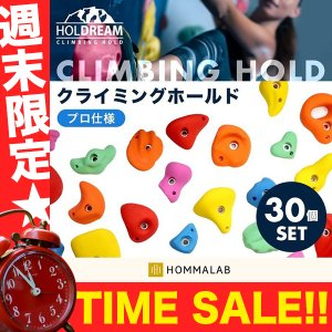 クライミングホールド スポーツクライミング 30個 ボルダリング ホールダリング クライミングウォール サイズ大小混合 トレーニング インテリア 子供「taku」