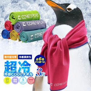 熱中症対策グッズとして人気の冷感タオルがオススメです。 濡らして絞って振るだけで瞬間冷却。UVカット...