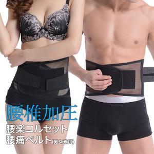 コルセット 腰痛ベルト 腰用サポーター 腰痛対策 予防 腰の...